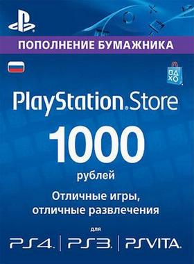 1000 PlayStation Network Card RU