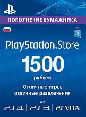 1500 PlayStation Network Card RU