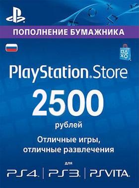 2500 PlayStation Network Card RU